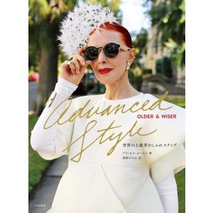 Advanced Style Older & Wiser 電子書籍版 / アリ・セス・コーエン/岡野ひろか|ebookjapan