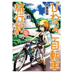 びわっこ自転車旅行記 滋賀→北海道編 電子書籍版 / 大塚志郎|ebookjapan