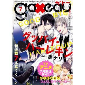 【初回50%OFFクーポン】gateau (ガトー) 2017年7月号[雑誌] 電子書籍版|ebookjapan