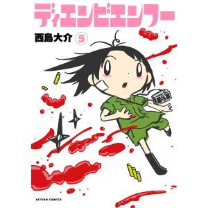 ディエンビエンフー (5) 電子書籍版 / 西島大介 ebookjapan