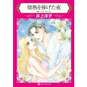 情熱を捧げた夜 電子書籍版 / 井上洋子 原作:ケイト・ウォーカー|ebookjapan