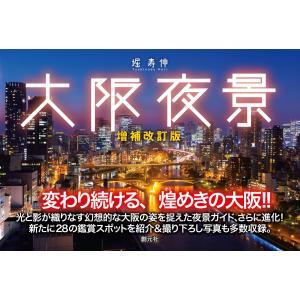 大阪夜景 増補改訂版 電子書籍版 / 堀寿伸