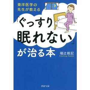 東洋医学の先生が教える 「ぐっすり眠れない」が治る本 電子書籍版 / 著:福辻鋭記 ebookjapan