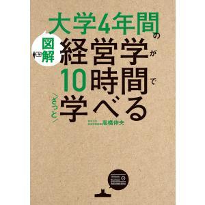 [図解]大学4年間の経営学が10時間でざっと学べる 電子書籍版 / 著者:高橋伸夫