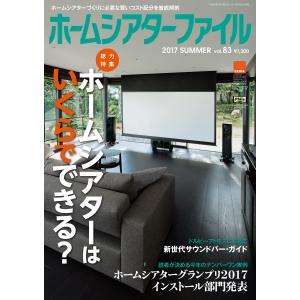 ホームシアターファイル vol.83 電子書籍版 / ホームシアターファイル編集部|ebookjapan