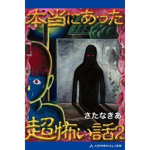 本当にあった超怖い話2 電子書籍版 / 著:さたなきあ|ebookjapan