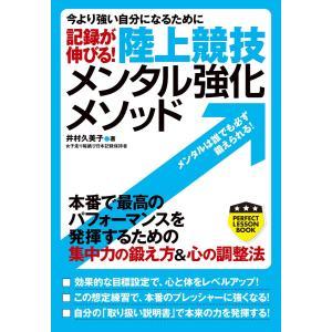 記録が伸びる! 陸上競技 メンタル強化メソッド 電子書籍版 / 井村久美子