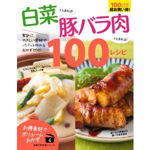 白菜さえあれば!豚バラ肉さえあれば!100レシピ 電子書籍版 / 主婦の友社