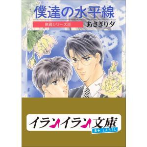 B+ LABEL 泉君シリーズ8 僕達の水平線 電子書籍版 / あさぎり夕(著・イラスト) ebookjapan