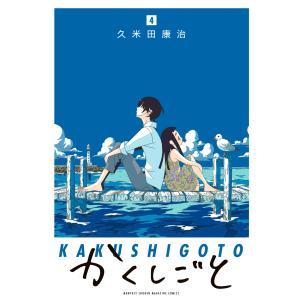 かくしごと (4) 電子書籍版 / 久米田康治|ebookjapan
