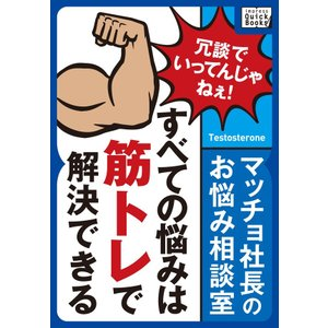 マッチョ社長のお悩み相談室 すべての悩みは筋トレで解決できる 電子書籍版 / Testosterone|ebookjapan