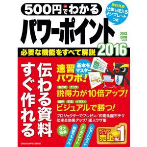 500円でわかる パワーポイント2016 電子書籍版 / 学研プラス|ebookjapan