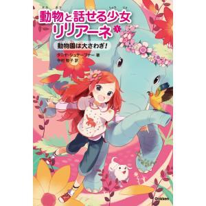 動物園は大さわぎ! 電子書籍版 / タニヤ・シュテーブナー/中村智子/駒形|ebookjapan