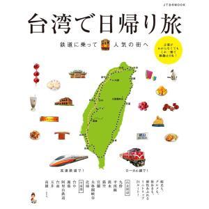 台湾で日帰り旅 鉄道に乗って人気の街へ 電子書籍版 / JTBパブリッシング