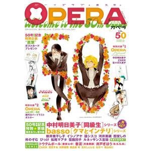 OPERA vol.50 電子書籍版|ebookjapan
