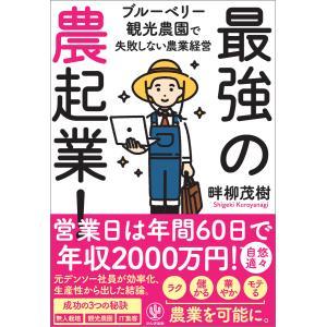 最強の農起業! 電子書籍版 / 著:畔柳茂樹