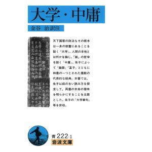 大学・中庸 電子書籍版 / 金谷治訳注|ebookjapan