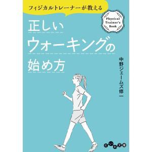正しいウォーキングの始め方 電子書籍版 / 中野ジェームズ修一|ebookjapan