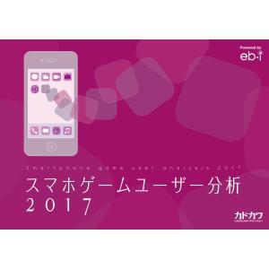 スマホゲームユーザー分析2017 電子書籍版 / 編集:カドカワ株式会社マーケティングセクション ebookjapan