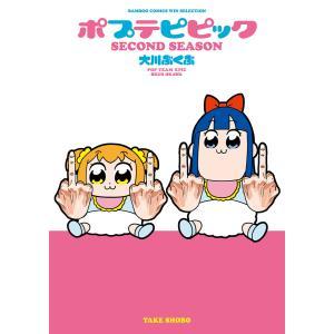 ポプテピピック SECOND SEASON 電子書籍版 / 著:大川ぶくぶ|ebookjapan