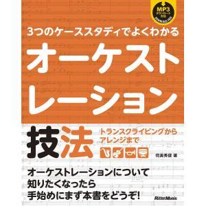 3つのケーススタディでよくわかるオーケストレーション技法 トランスクライビングからアレンジまで 電子書籍版 / 著:侘美秀俊 ebookjapan