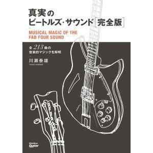 真実のビートルズ・サウンド完全版 全213曲の音楽的マジックを解明 電子書籍版 / 著:川瀬泰雄 ebookjapan