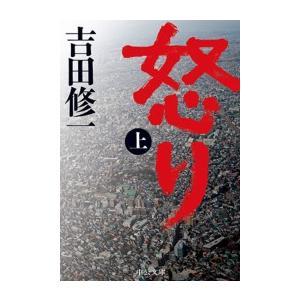 怒り (上) 電子書籍版 / 吉田修一 著