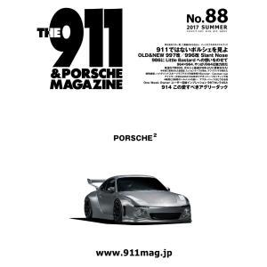 THE 911 & PORSCHE MAGAZINE 88号 電子書籍版 / THE 911 & PORSCHE MAGAZINE編集部 ebookjapan