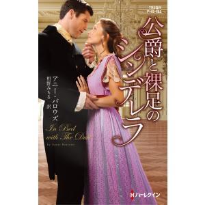 公爵と裸足のシンデレラ 電子書籍版 / アニー・バロウズ 翻訳:相野みちる|ebookjapan