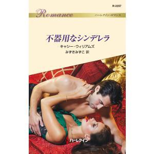不器用なシンデレラ 電子書籍版 / キャシー・ウィリアムズ 翻訳:みずきみずこ|ebookjapan