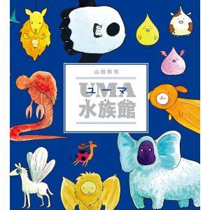 UMA水族館 電子書籍版 / 著:山田玲司|ebookjapan