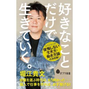 好きなことだけで生きていく。 電子書籍版 / 著:堀江貴文
