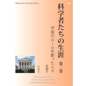 科学者たちの生涯 第二巻 電子書籍版 / 著:原鏡介|ebookjapan