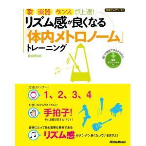 歌、楽器、ダンスが上達! リズム感が良くなる「体内メトロノーム」トレーニング 電子書籍版 / 著:長野祐亮|ebookjapan