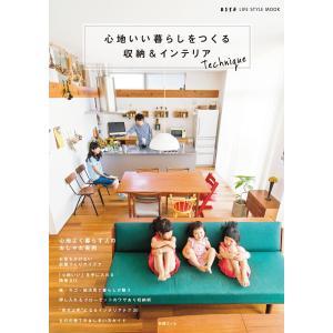 心地いい暮らしをつくる 収納&インテリアテクニック 電子書籍版 / 扶桑社|ebookjapan