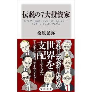 伝説の7大投資家 リバモア・ソロス・ロジャーズ・フィッシャー・リンチ・バフェット・グレアム 電子書籍版 / 著者:桑原晃弥|ebookjapan