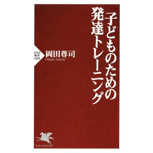 子どものための発達トレーニング 電子書籍版 / 著:岡田尊司 ebookjapan
