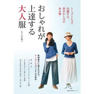 【初回50%OFFクーポン】シーズンレスで活躍する。着まわし力のある服 おしゃれが上達する大人服 電子書籍版 / 石田純子 ebookjapan