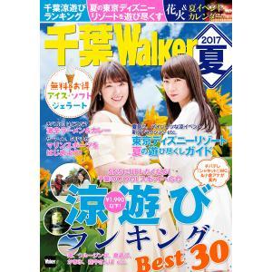 千葉Walker 2017夏 電子書籍版 / 編:千葉ウォーカー編集部 ebookjapan