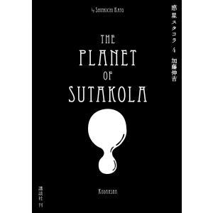 【初回50%OFFクーポン】惑星スタコラ (4) 電子書籍版 / 加藤伸吉|ebookjapan