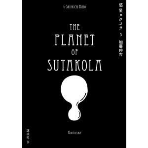 【初回50%OFFクーポン】惑星スタコラ (5) 電子書籍版 / 加藤伸吉|ebookjapan