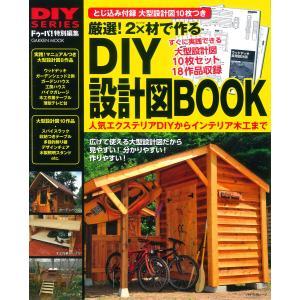 厳選! 2×材で作るDIY設計図BOOK 電子書籍版 / ドゥーパ!編集部
