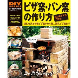 ピザ窯・パン窯の作り方 電子書籍版 / ドゥーパ!編集部
