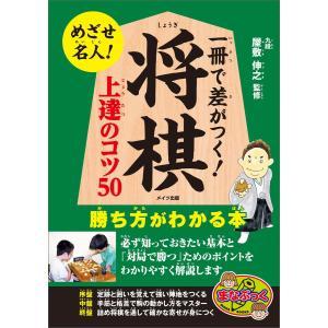 一冊で差がつく!将棋 上達のコツ50 勝ち方がわかる本 電子書籍版 / 屋敷伸之|ebookjapan