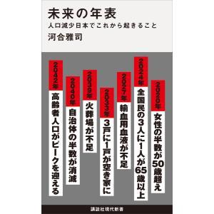 未来の年表 人口減少日本でこれから起きること 電子書籍版 / 河合雅司