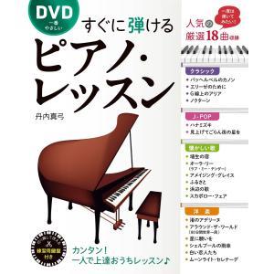DVD一番やさしい すぐに弾けるピアノ・レッスン【DVD無しバージョン】 電子書籍版 / 著:丹内真弓|ebookjapan