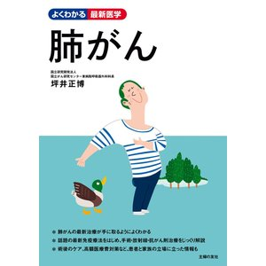 【初回50%OFFクーポン】肺がん 電子書籍版 / 坪井 正博|ebookjapan