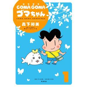 COMA GOMA ゴマちゃん 【双葉社 復刻版】 (1) 電子書籍版 / 森下裕美|ebookjapan