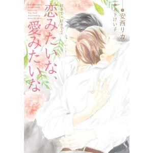 好きで、好きで(2)恋みたいな、愛みたいな 電子書籍版 / 著:安西リカ イラスト:木下けい子|ebookjapan