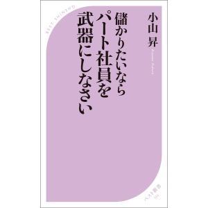 儲かりたいなら パート社員を武器にしなさい 電子書籍版 / 著:小山昇|ebookjapan